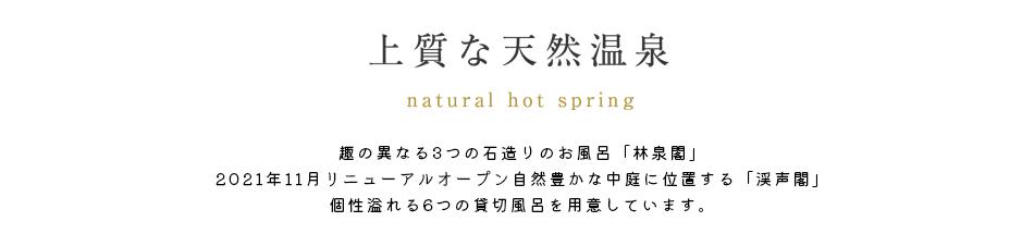 昭和初期に建てられた貸切風呂の館「渓声閣」。昭和の風情をそのまま活かした3つの貸切風呂をご用意しております。